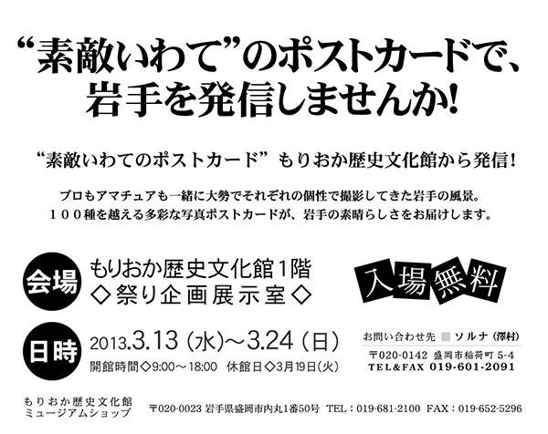 ポストカード写真展案内(表)