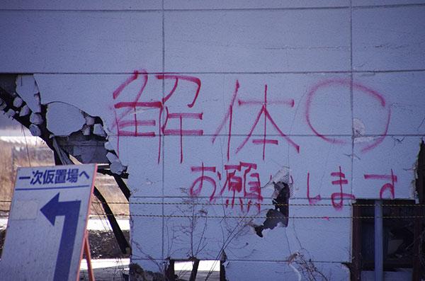 大槌町内の解体希望意志表示