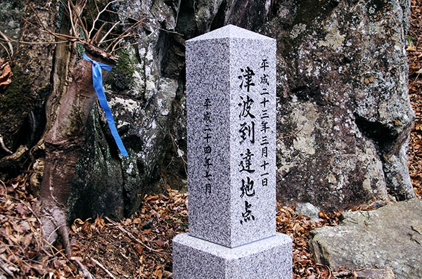 姉吉の新・津波記念碑