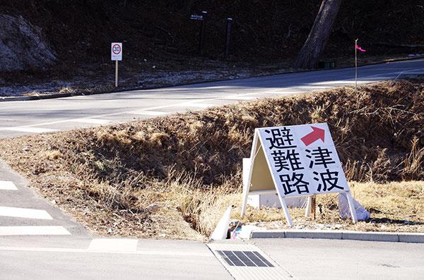 浄土ヶ浜の津波避難誘導看板