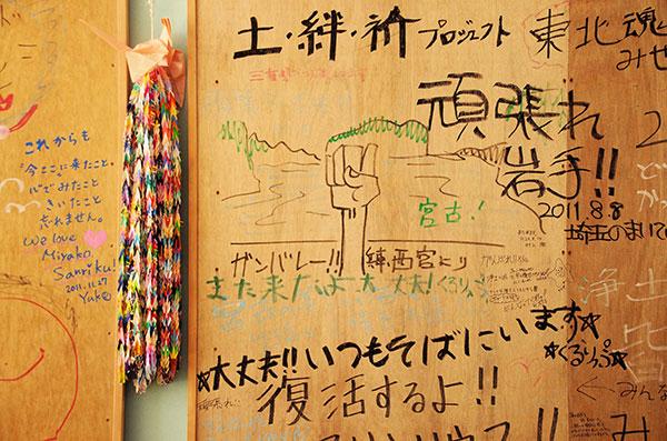 浄土ヶ浜マリンハウスの応援看板