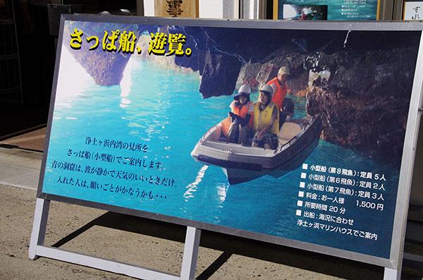 青の洞窟の看板