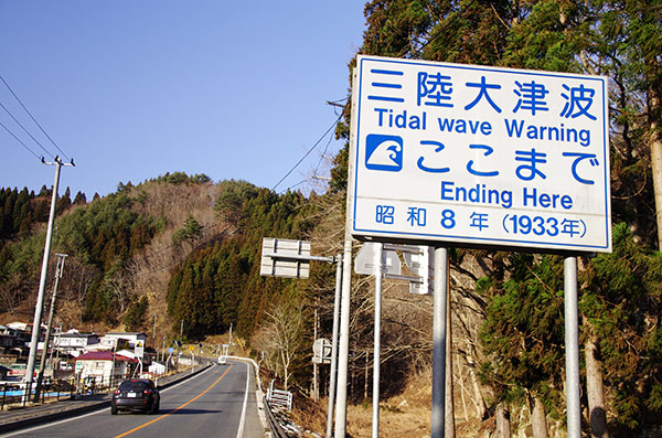 田老の国道の津波標識(1)