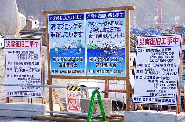 田老の工事表示