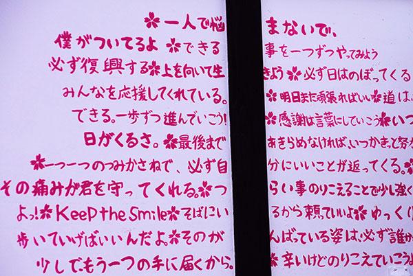 田野畑駅の応援メッセージ