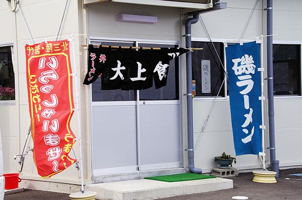 大田名部漁港の食堂