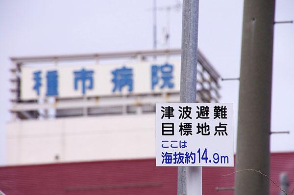 種市漁港の津波誘導標識