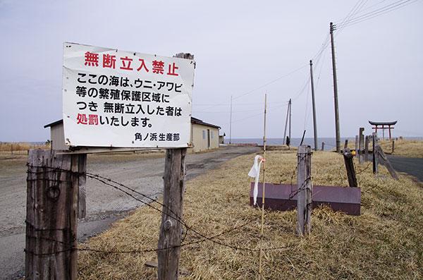 密漁を警戒する看板