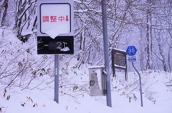笛吹峠の気温表示