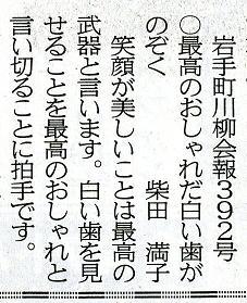 川柳記事 2