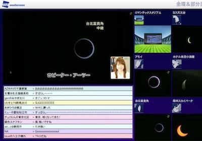 金環日食2012 - ウェザーニュース