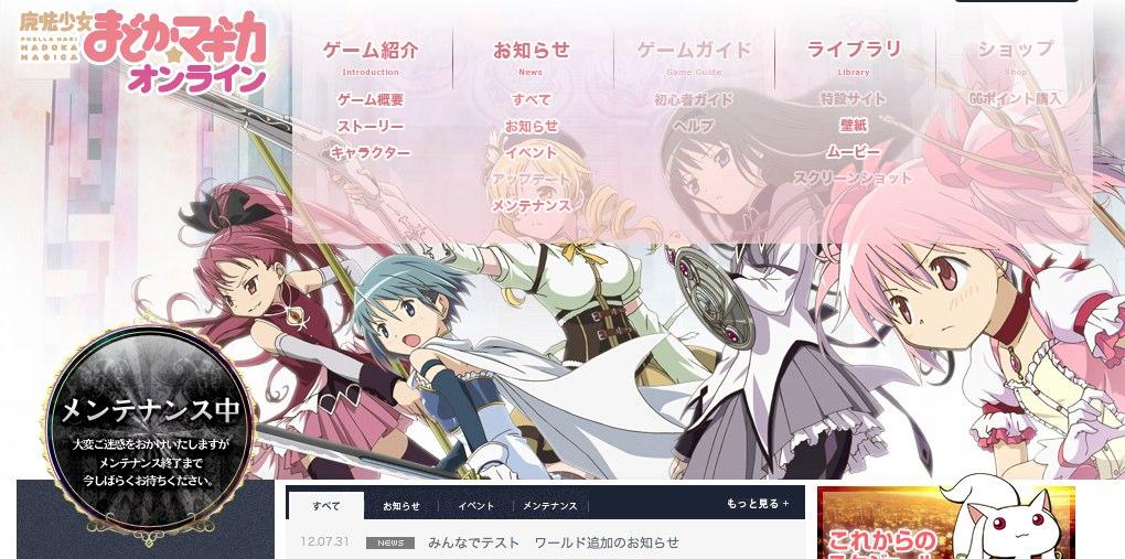 魔法少女まどか☆マギカ オンライン | 公式サイト