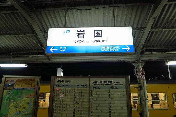 20121212_Iwakuni-01.jpg