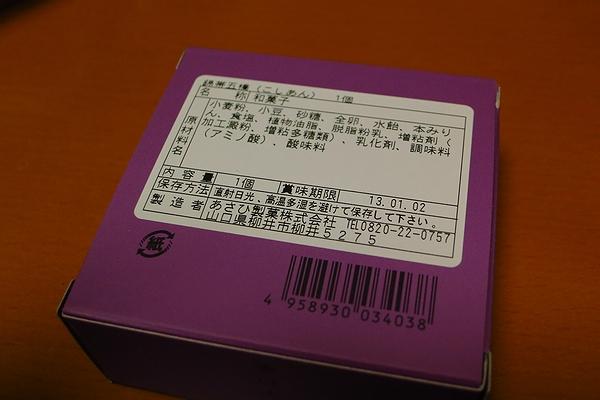 20121213_IWK-67.jpg