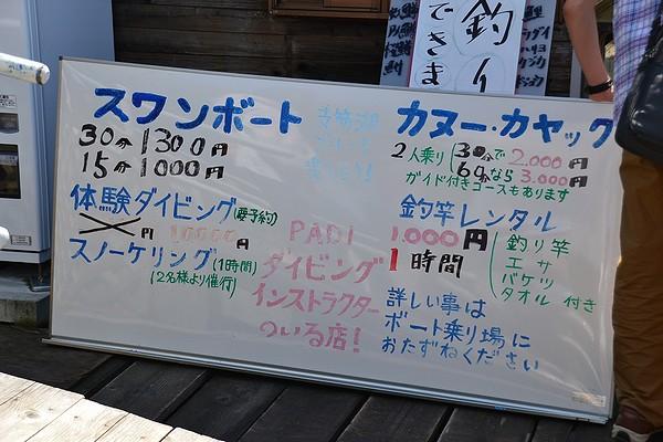 2012AUG-SHIKOTSU-04.jpg