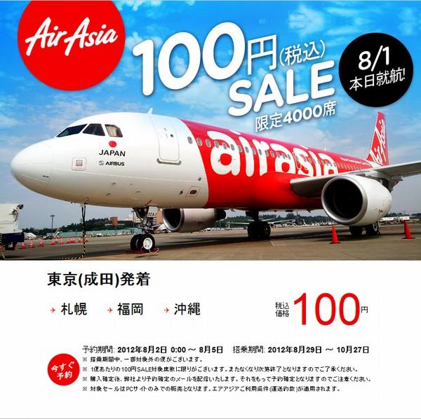 AirAsia100yen.jpg