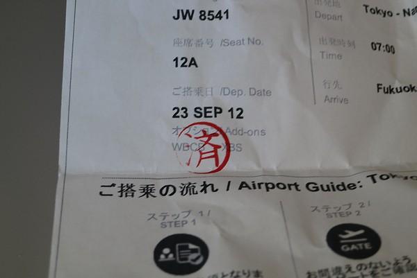 AirAsiaJapan-45.jpg