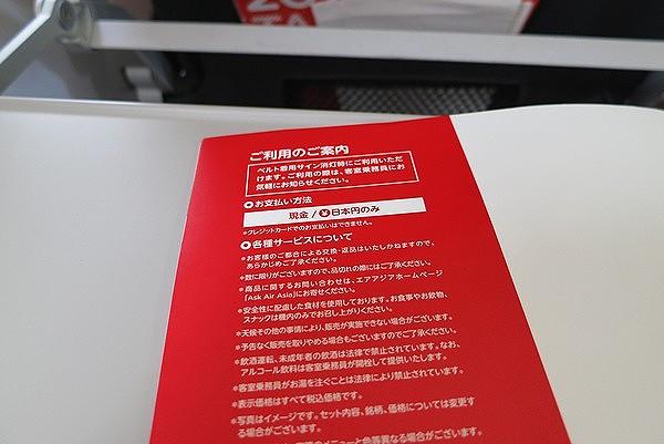 AirAsiaMenu-11.jpg