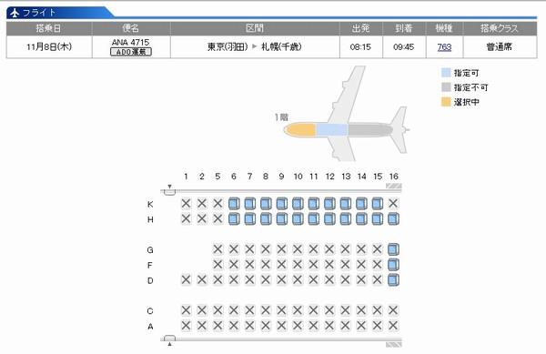 AirdoB6booking.jpg
