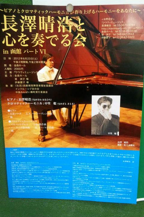 長澤さんコンサート