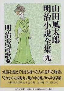 山田風太郎1