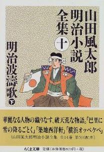山田風太郎2