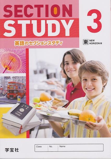中学英語教材表紙
