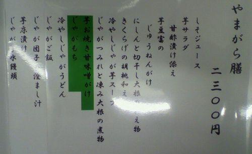 2012夏メニュー
