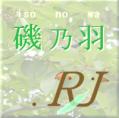 磯乃羽.RJ