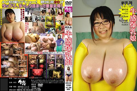 [GYU-01]牛感爆乳娘