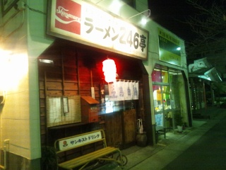 近所にできたラーメン屋