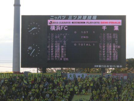 2012 プレーオフ準決勝⑥