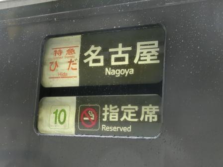2013 高山本線縦断ツアー10
