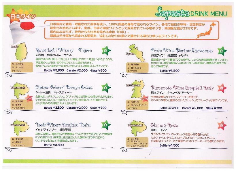 201207日本ワインリスト