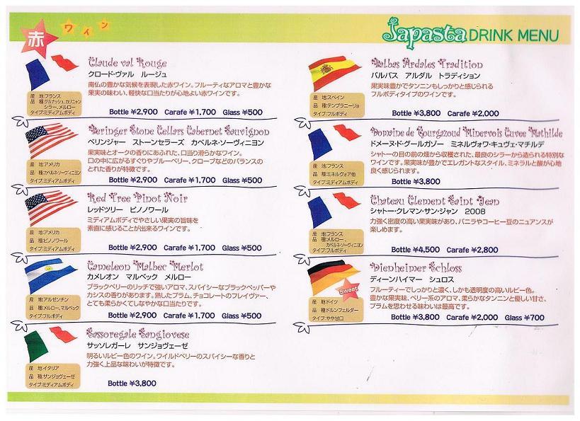 201207赤ワインリスト