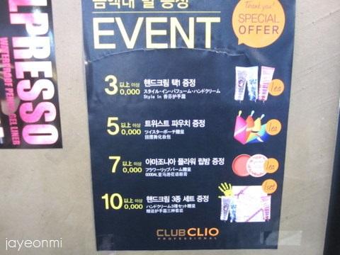 CLUB CLIO_新製品_明洞1号店_20130301(10)