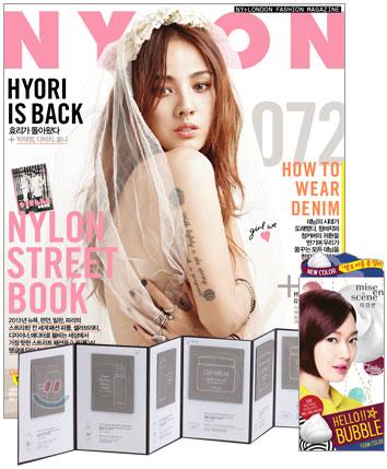 韓国女性誌_付録_NYLON 201305