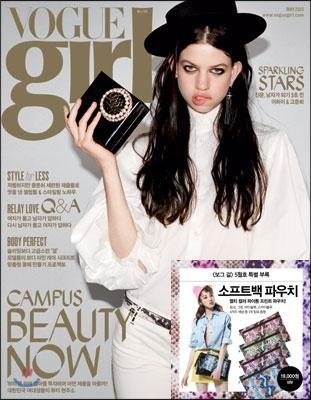 韓国女性誌_付録_VOGUE girl 201305-2