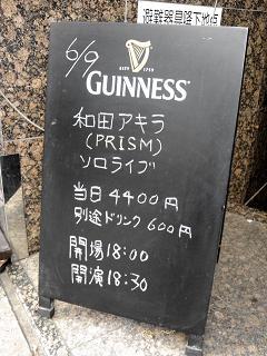 6月9日和田アキラソロ1
