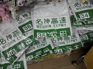 名神高速Tシャツ