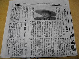 読売新聞森ウルフ紹介2