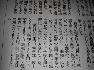 読売新聞森ウルフ紹介1