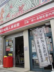 澤田痴陶人美術館