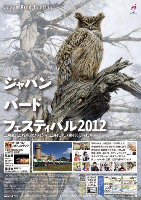 JBF2012ポスター