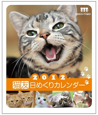 2012カレンダー表紙に!!