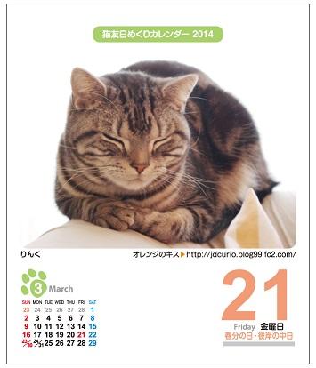 りんくカレンダー2014