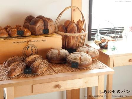 幸せのパン