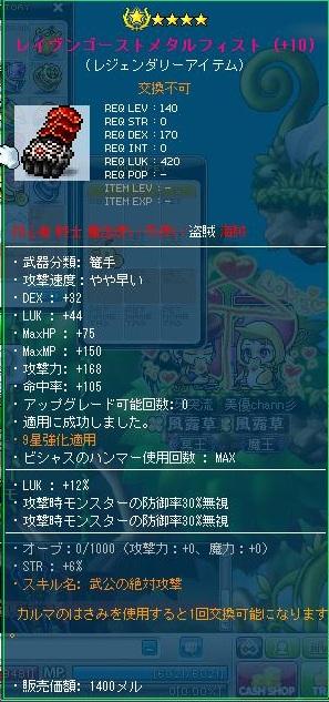 Maple120727_074912.jpg