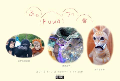 fuwafuwa12.jpg