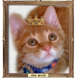グルグル王子